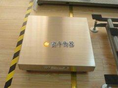 5000kg防水电子地磅秤